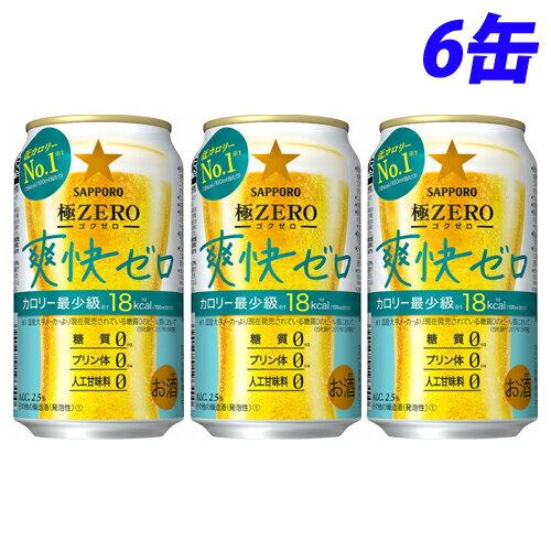 サッポロ 極ZERO 爽快ゼロ 350ml×6缶