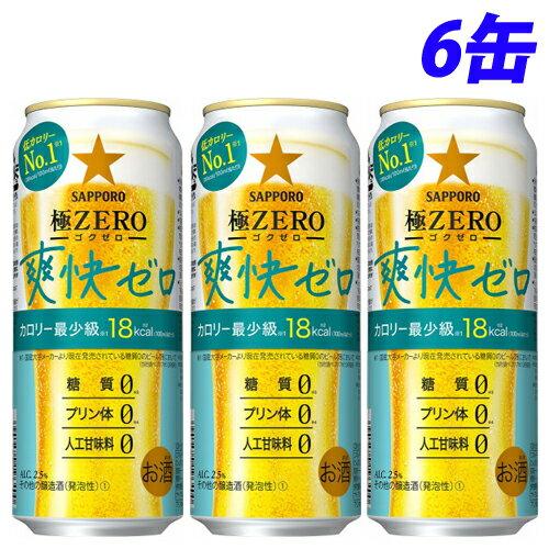 サッポロ 極ZERO 爽快ゼロ 500ml×6缶