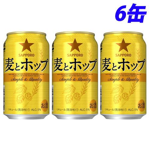 サッポロ 麦とホップ 350ml×6缶