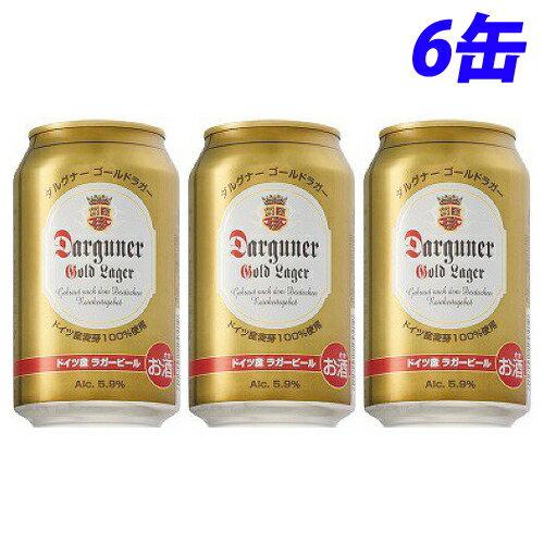 ダルグナー ゴールドラガー 330ml×6缶