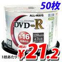 ALL-WAYS DVD-R【50枚】 16倍速 4.7GB スピンドル CPRM対応