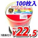 【100円OFFクーポン配布中★】HI DISC 録画用DVD-R【100枚】16倍速 4.7GB スピンドルケース CPRM ワイド印刷対応
