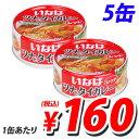 いなば ツナとタイカレー(レッド) 125g×5缶