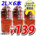 烏龍茶 ウーロン茶 2L×6本 幸香園 【国産品】 ※お一人様2箱限り