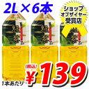 緑茶 2L×6本 幸香園 【国産品】※お一人様2箱限り