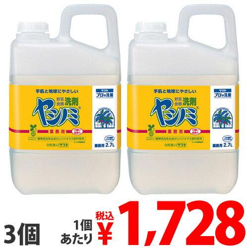 サラヤ ヤシノミ洗剤 業務用 2.7kg×3【送料無料(一部地域除く)】