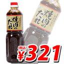 【賞味期限:17.12.03】ニッショウ 焼肉のたれ 1100g