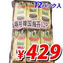 【賞味期限:17.11.04以降】福富 オリーブ油で焼いた韓国のり(黒豆粉入り)12パック入