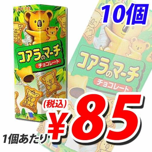【賞味期限:18.11.30】ロッテ コアラのマーチ 50g 10個