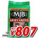 MJB レギュラーコーヒー アーミーグリーン詰替用 900g
