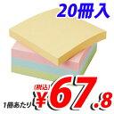 付箋(ふせん) カラーアソート 75×75mm 20冊(10冊×2箱)