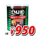 【賞味期限:18.07.13以降】MJB レギュラーコーヒー アーミーグリーン缶