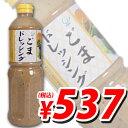 【賞味期限:18.01.04】ニッショウ ごまドレッシング 1000ml