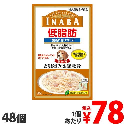いなば 低脂肪パウチ とりささみ&鶏軟骨 RD-03 80g×48個