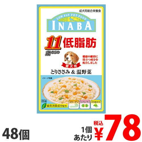 いなば 低脂肪パウチ 11歳からのとりささみ&温野菜 RD-46 80g×48個