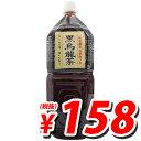 【100円OFFクーポン配布中★】お茶屋さんが作った 黒烏龍茶 2L