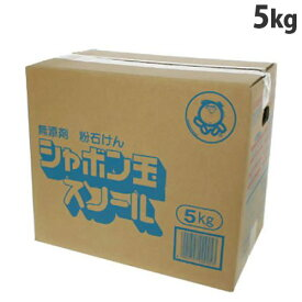 シャボン玉石けん 粉石けん スノール 5kg(2.5kg×2)