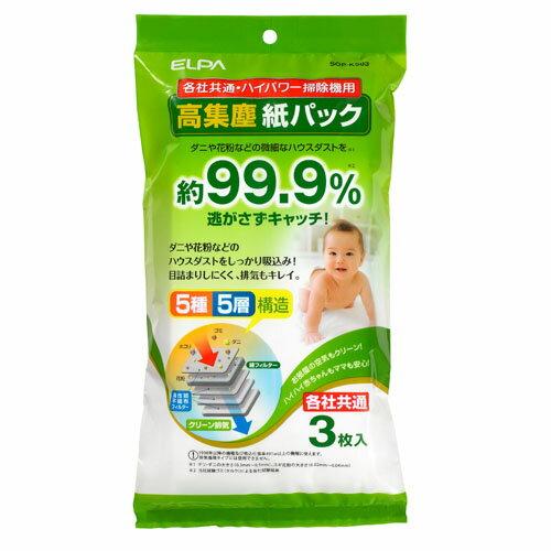 ELPA 各社共通紙パック3枚入り SOP-KS03