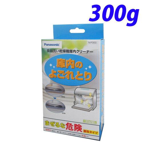 【当店超人気商品】パナソニック 食器洗い乾燥機用 庫内クリーナー 300g N-P300