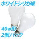 白熱電球ホワイトシリカ球 40W形 2個パック LW100V36WGE2PK