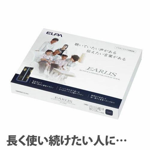 ELPA イヤホンマイク式集音器 イヤリス ネイビー AS-P001(NV)【送料無料(一部地域除く)】
