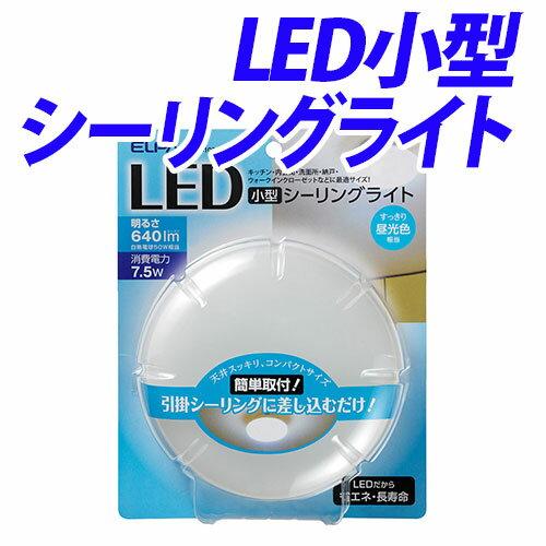 【お買得】ELPA 天井照明 LED小型シーリングライト 640lm 昼光色 LCL-S1001(D)
