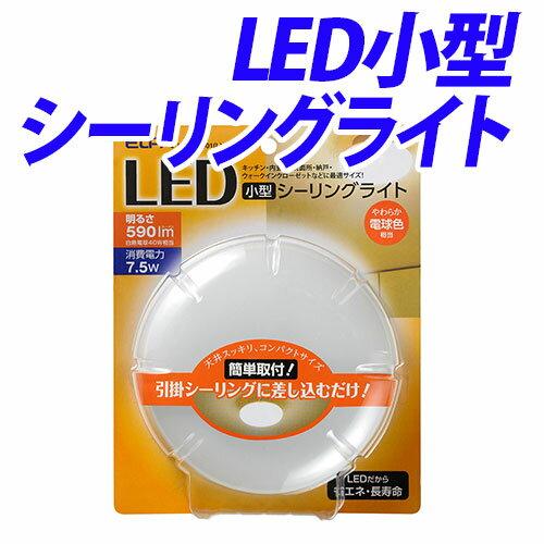 【お買得】ELPA 天井照明 LED小型シーリングライト 590lm 電球色 LCL-S1001(L)