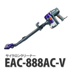 サイクロンクリーナー EAC-888AC [サイクロン掃除機 スティッククリーナー お買得 掃除機 コード式]【代引不可】【送料無料(一部地域除く)】