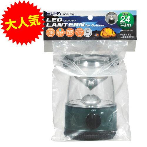 ELPA LEDランタン DOP-L008L[防滴 電池式 釣り 懐中電灯 防災 アウトドア LEDハンディライト LEDライト お買得]
