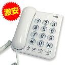 カシムラ シンプルテレフォン 電話機 SS-07
