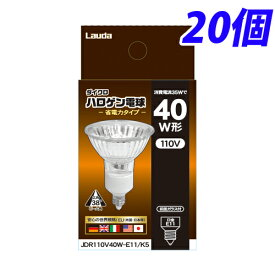 ラウダ ハロゲン電球 E11口金 40W型 ミラー付き 広角 JDR110V40W-E11 20個【送料無料(一部地域除く)】