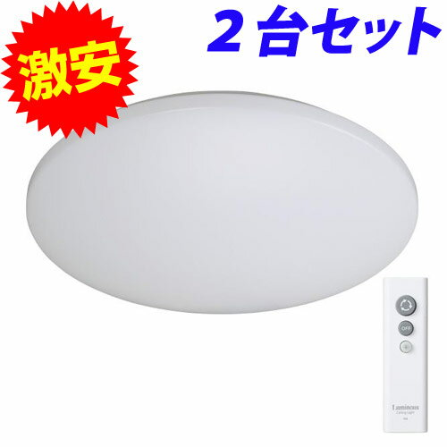 【代引不可】LEDシーリングライト CS-F08D 2台セット 電化製品 天井照明 インテリア 照明機器 【送料無料(一部地域除く)】
