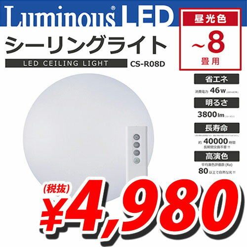 【今だけ特価】ルミナス 光広がるLEDシーリングライト 8畳用 昼光色 調光機能付 CS-R08D 【送料無料(一部地域除く)】