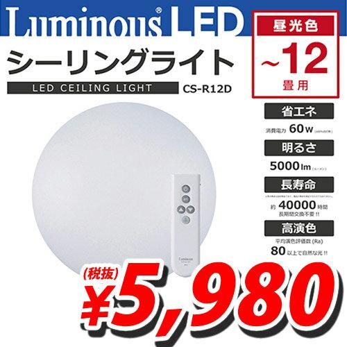 【今だけ特価】ルミナス 光広がるLEDシーリングライト 12畳用 昼光色 調光機能付 CS-R12D 【送料無料(一部地域除く)】