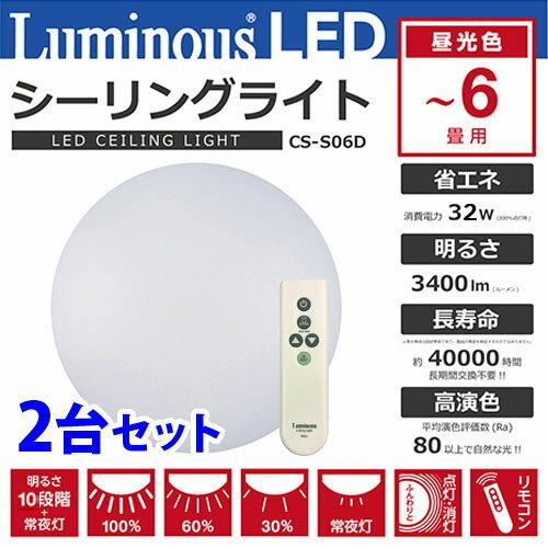 ルミナス 光広がるLEDシーリングライト 6畳用 昼光色 調光機能付 2台セット CS-S06D 【送料無料(一部地域除く)】