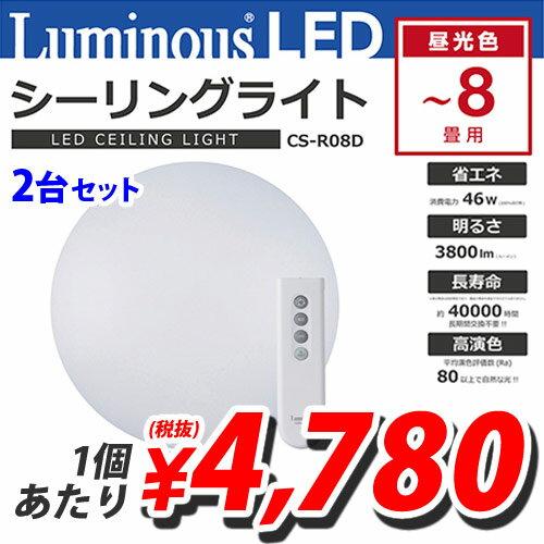 【今だけ特価】ルミナス 光広がるLEDシーリングライト 8畳用 昼光色 調光機能付 2台セット CS-R08D 【送料無料(一部地域除く)】