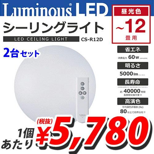 【今だけ特価】ルミナス 光広がるLEDシーリングライト 12畳用 昼光色 調光機能付 2台セット CS-R12D 【送料無料(一部地域除く)】
