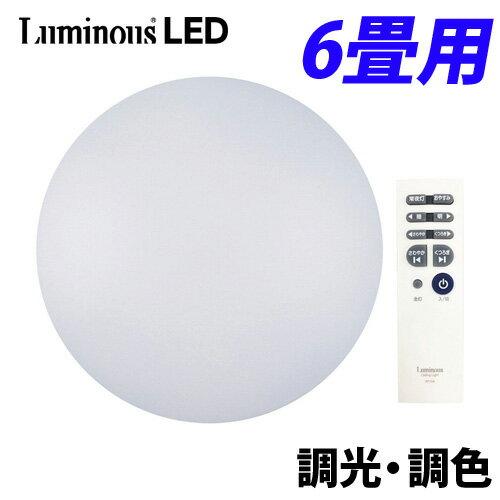 ルミナス 光広がる LEDシーリングライト 6畳用 調光・調色機能付 CS-S06DS【送料無料(一部地域除く)】