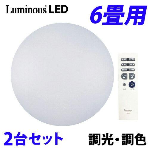 ルミナス 光広がる LEDシーリングライト 6畳用 調光・調色機能付 CS-S06DS 2台セット【送料無料(一部地域除く)】