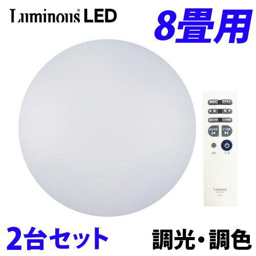 ルミナス 光広がる LEDシーリングライト 8畳用 調光・調色機能付 CS-S08DS 2台セット【送料無料(一部地域除く)】