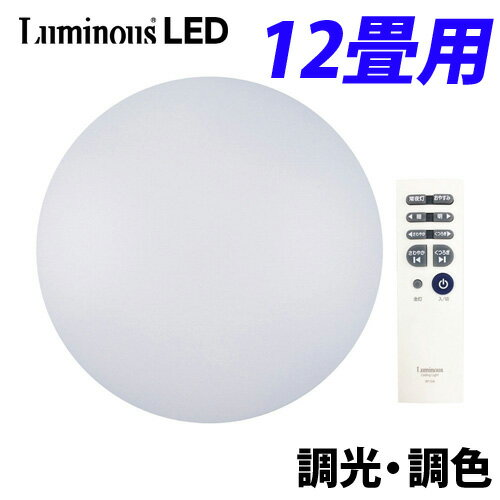 ルミナス 光広がる LEDシーリングライト 12畳用 調光・調色機能付 CS-F12DS 【送料無料(一部地域除く)】