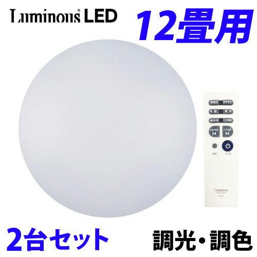 ルミナス 光広がる LEDシーリングライト 12畳用 調光・調色機能付 2台セット CS-F12DS 【送料無料(一部地域除く)】