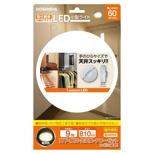 LED小型ライト 60W相当 電球色 TN-CLM-L ドウシシャ ルミナスLED シーリングライト 天井照明