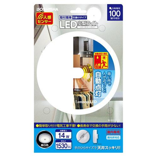 人感センサー付LED小型ライト 100W相当 昼白色 TN-CLLS-N ドウシシャ ルミナスLED シーリングライト 天井照明 人感センサー