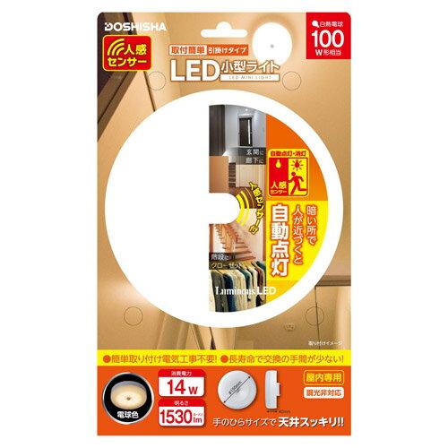 人感センサー付LED小型ライト 100W相当 電球色 TN-CLLS-L ドウシシャ ルミナスLED シーリングライト 天井照明 人感センサー