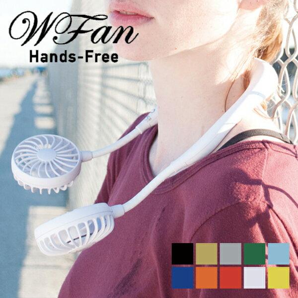 SPICE WFan Hands-free ダブルファン ハンズフリー 充電式ポータブル扇風機 DF30SS01【送料無料(一部地域除く)】