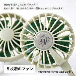 SPICEWFanHands-freeダブルファンハンズフリー充電式ポータブル扇風機DF30SS01