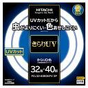 日立 きらりUV 3波長形蛍光ランプ 環形蛍光灯 32形+40形入 FCL32・40EDKFV 2P