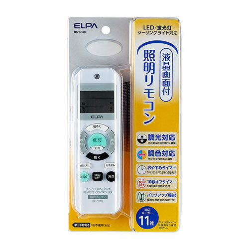 ELPA 照明リモコン RC-C009 電化製品 電化 生活家電