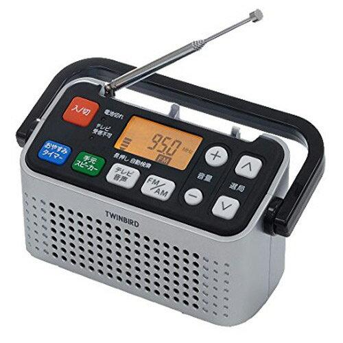 ツインバード 手元スピーカー機能付3バンドラジオ AV-J127S 【送料無料(一部地域除く)】
